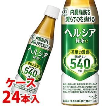 《ケース》 花王 ヘルシア緑茶 スリムボトル (350mL×24本) 特定保健用食品 送料無料 ※軽減税率対象商品