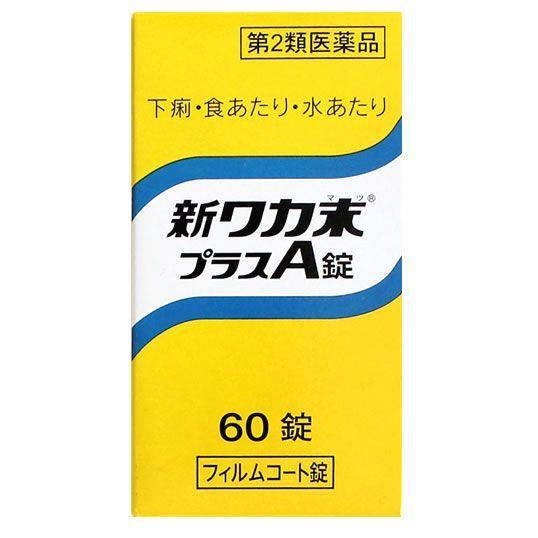 【第2類医薬品】クラシエ薬品 新ワカ末プラスA錠 (60錠)