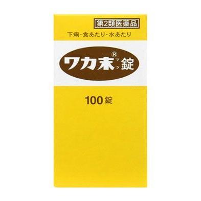 【第2類医薬品】クラシエ薬品 ワカ末錠 (100錠)