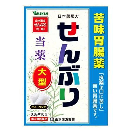 【第3類医薬品】山本漢方 日本薬局方 センブリ (0.8g×10包) せんぶり 胃腸薬