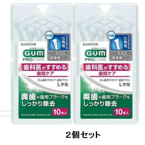 (ネコポス送料無料)ガム歯間ブラシL字型 サイズ1(SSS)10本入(2個セット)