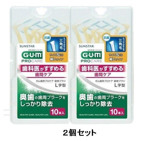 (ネコポス送料無料)ガム歯間ブラシL字型 サイズ3(S)10本入2個セット