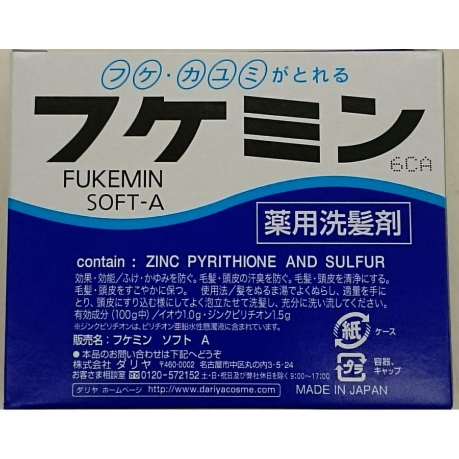 ネコポス送料無料 フケミンソフトA(10g×5コ入)ダリヤ薬用洗髪剤