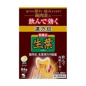 生葉漢方内服薬(84錠)(第2類医薬品)歯グキの腫れ・痛みなどを伴う歯肉炎に飲んで効く