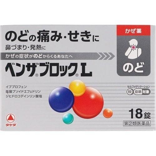 ベンザブロックL カプレット18錠(第(2)類医薬品)
