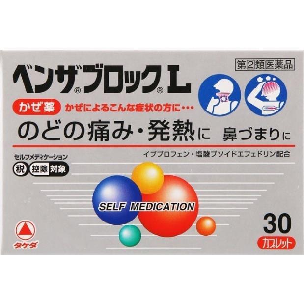 ベンザブロックL カプレット30錠(第(2)類医薬品)