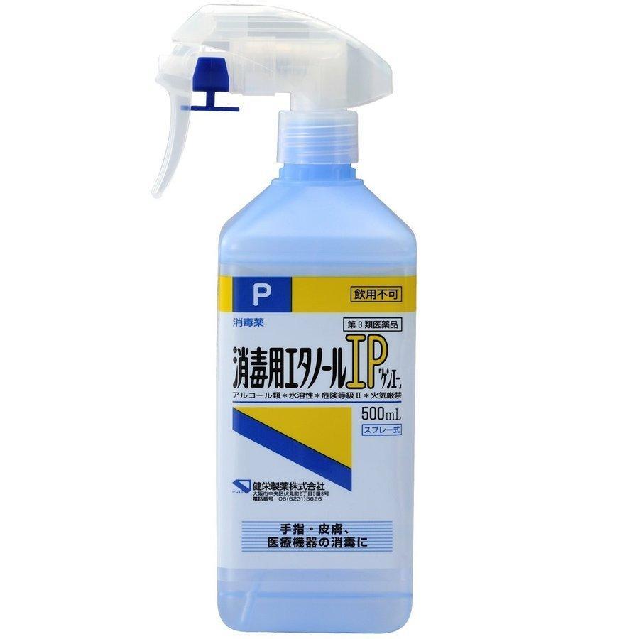 ケンエー消毒用エタノールIPスプレータイプ500ml(第3類医薬品)