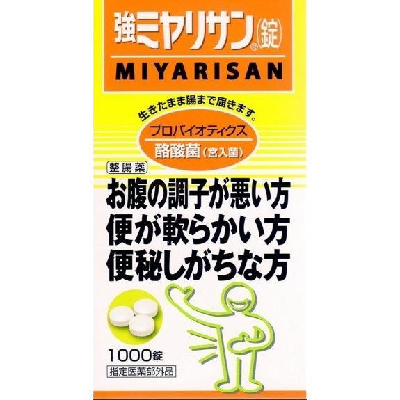 強ミヤリサン 錠(1000錠)2個で送料無料