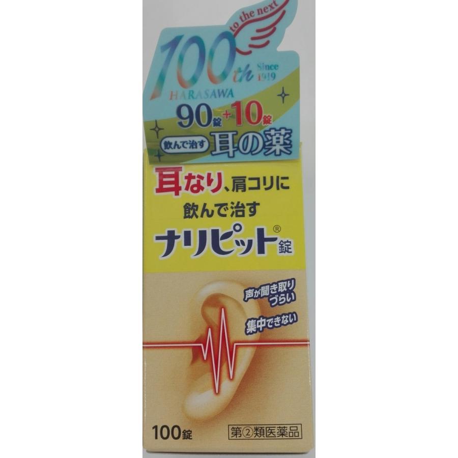 【2個セット送料無料】ナリピット錠 100錠 (第(2)類医薬品) 原沢製薬