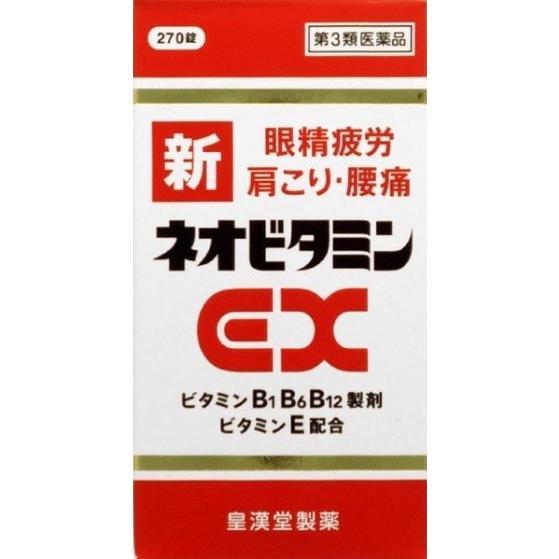 新ネオビタミンEX クニヒロ(270錠) アリナミンEXプラスジェネリック(第3類医薬品)
