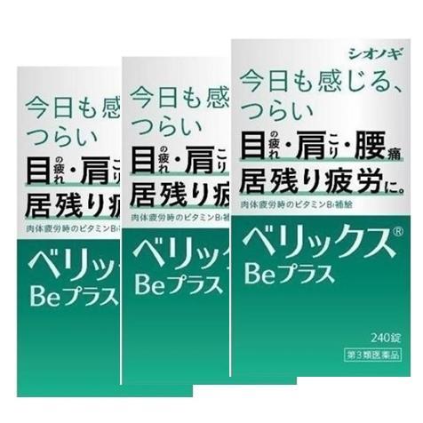 【送料無料3個パック】ベリックスBEプラス (240錠)(第3類医薬品)