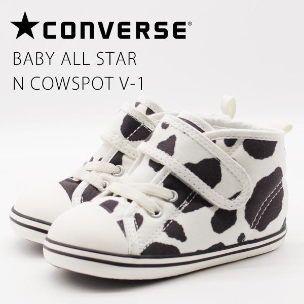 コンバース キッズ ベビー スニーカー 白 カウ柄 牛柄 カウスポット 新着 FIRST STAR V-1 CONVERSE ALL N BABY COWSPOT 激安超特価