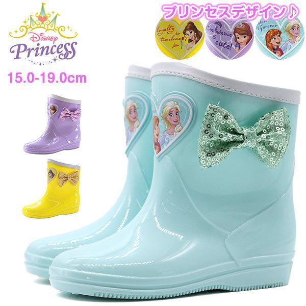 ディズニー プリンセス アリエル ソフィア レインブーツ キッズ ジュニア 子供 長靴 ガールズ リボン ハート 割引も実施中 Disney 女の子 一年 かわいい PRINCESS メーカー再生品 雨 完全防水