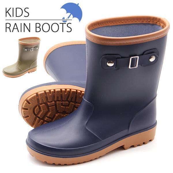 SALE開催中 レインブーツ キッズ 子供 長靴 1年保証 防水 Lemia RM-032 カーキ シンプル ネイビー