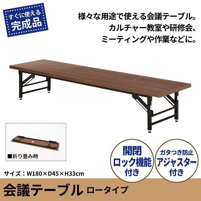 会議テーブル 180×45 ロータイプ