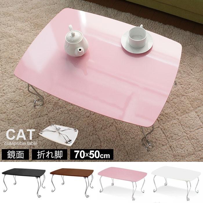 折れ脚テーブル コンパクト 猫脚 ブル おしゃれ 机 折りたたみテーブル 木製 作業台 小型 ウッド 1人暮らし ローテーブル 鏡面 座卓|kutsurogu