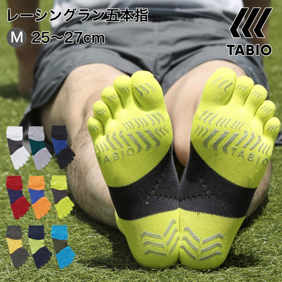 高品質 メール便送料無料 メンズ 靴下 TABIO SPORTS レーシングラン 25.0〜27.0cm 靴下屋 タビオ 5本指 五本指ソックス 永遠の定番モデル
