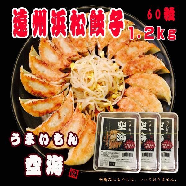 うまいもん空海 「遠州浜松餃子」 60個 (3パック小分け容器入り) ボリューム満点!の1.2kgオーバー!|kuukai1