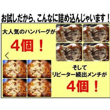 父の日 プレゼント ハンバーグ 4個 メンチ 4個   1kg 国産 ギフト 肉 冷凍 和牛 お取り寄せ kwgchi 20