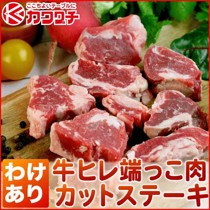 肉 訳あり 牛 ヒレ 角切 焼肉 ステーキ 150g (輸入 牛肉 )   バーベキュー わけあり kwgchi