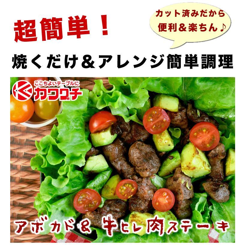 肉 訳あり 牛 ヒレ 角切 焼肉 ステーキ 150g (輸入 牛肉 )   バーベキュー わけあり kwgchi 05