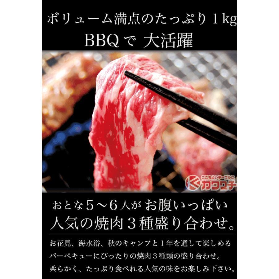 お歳暮 ギフト 焼肉 福袋 1kg   肉 3種盛 焼肉セット 国産牛 訳あり ハラミ 豚 カルビ バーべキュー kwgchi 03