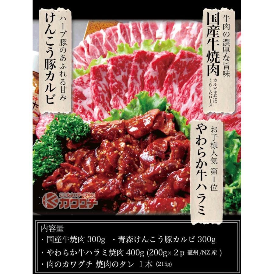 お歳暮 ギフト 焼肉 福袋 1kg   肉 3種盛 焼肉セット 国産牛 訳あり ハラミ 豚 カルビ バーべキュー kwgchi 04