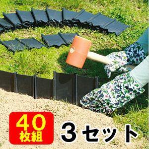 芝 侵入防止「芝の根とめ 40枚組 3セット」芝根止め