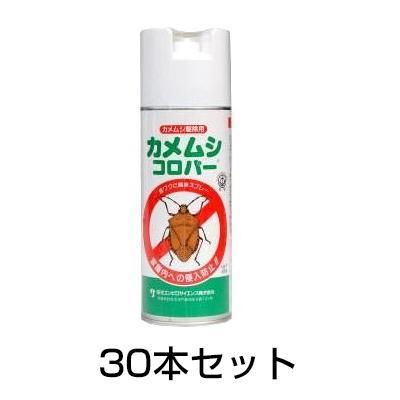カメムシ 駆除「カメムシコロパー 420ml 30本セット」