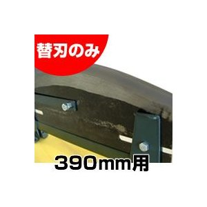 「自動押切器 390mm用 替刃」押し切り 機