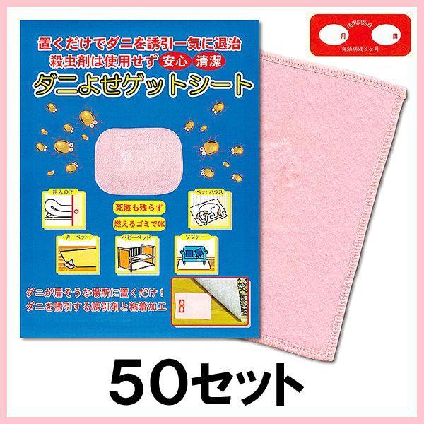 「ダニよせゲットシート10枚組 50セット」ダニ 捕り(取り) マット