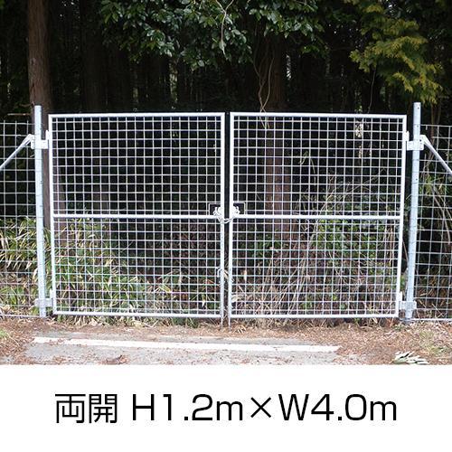 「金網門扉 両開 H1.2m×W4.0m」フェンス 柵 ゲート