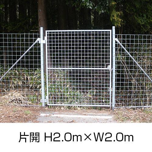 「金網門扉 片開 H2.0m×W2.0m(両柱)」フェンス 柵 ゲート