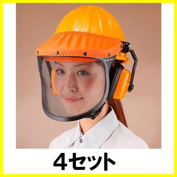 「アンボプロテクター(ヘルメット、フェイスガード、イヤーマッフル) 4セット」安全具