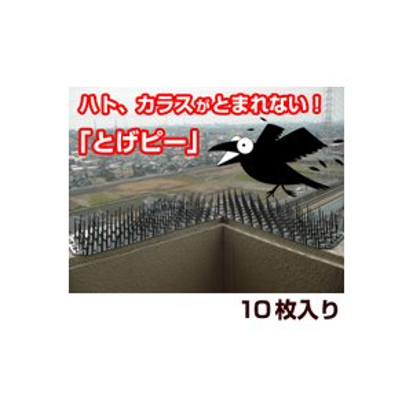 「とげピー(黒) 10枚入り」ハト カラス 鳥害 対策