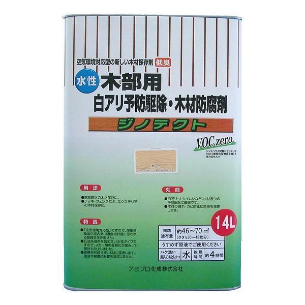 「木部用 水性 白アリ予防駆除剤 木材防腐剤 14L(無色)」
