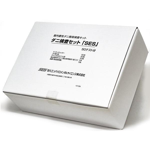 「ダニ検査セット「SES」 50テスト」ダニアレルゲン 検査キット 方法