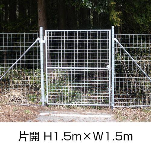 「金網門扉 片開 H1.5m×W1.5m(両柱)」フェンス 柵 ゲート