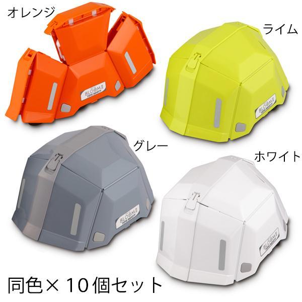 「防災用 折りたたみヘルメット 10個セット」国家検定合格品