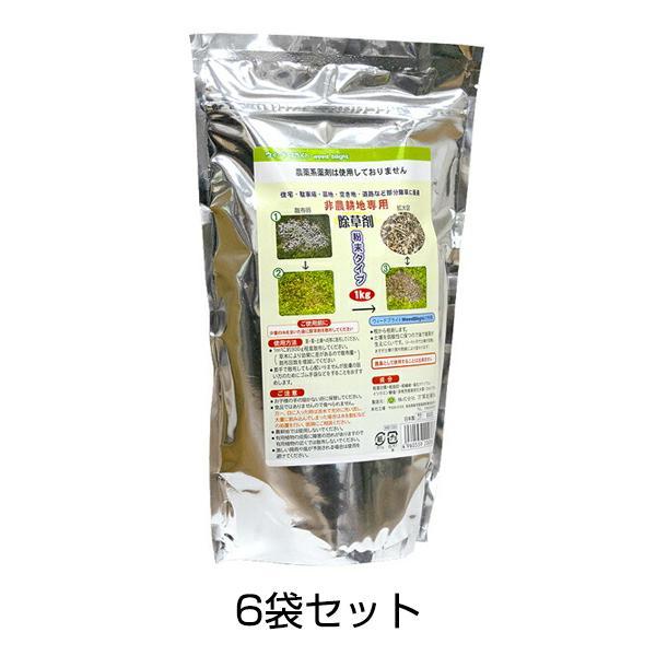 雑草対策「除草剤 ウィードブライト 粉末タイプ 粉末タイプ 粉末タイプ 6袋セット」 2ed