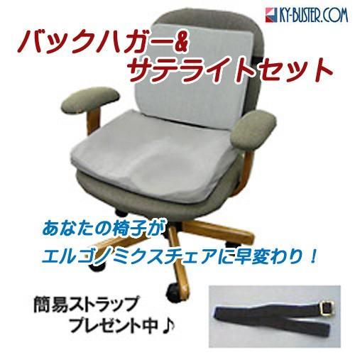 腰痛予防クッション:バックハガー,サテライトセット/簡易ストラッププレゼント中/正規代理店
