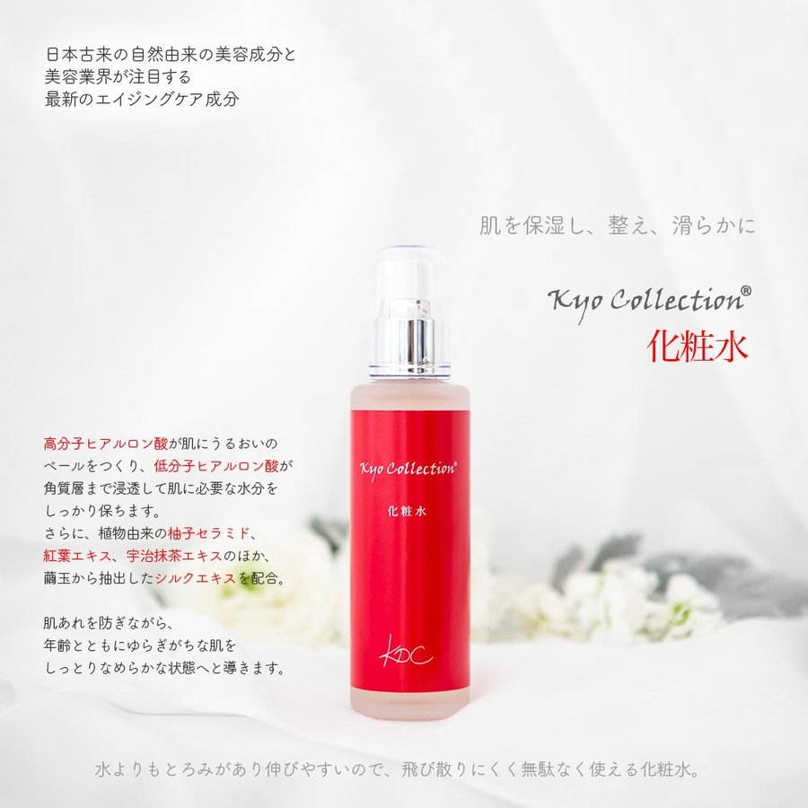 京コレクション 化粧水100ml Kyo Collection|kyo-collcetion