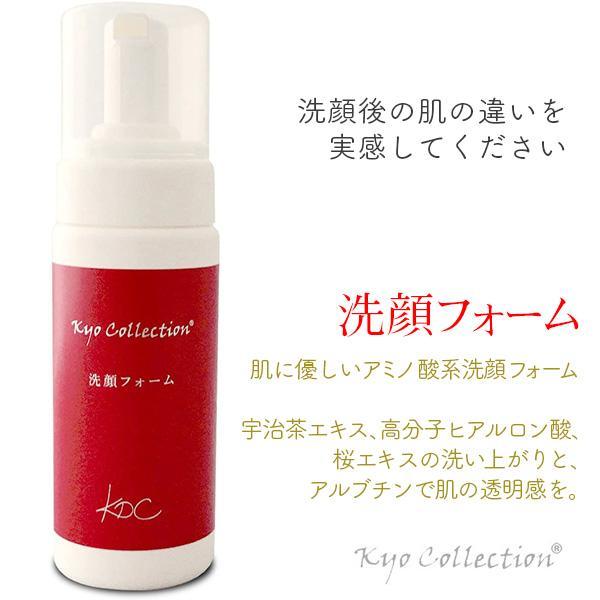 京コレクション 洗顔フォーム150ml Kyo Collection kyo-collcetion 02