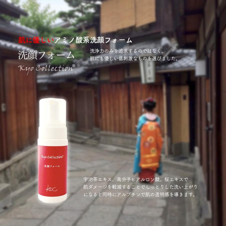 京コレクション 洗顔フォーム150ml Kyo Collection kyo-collcetion 03