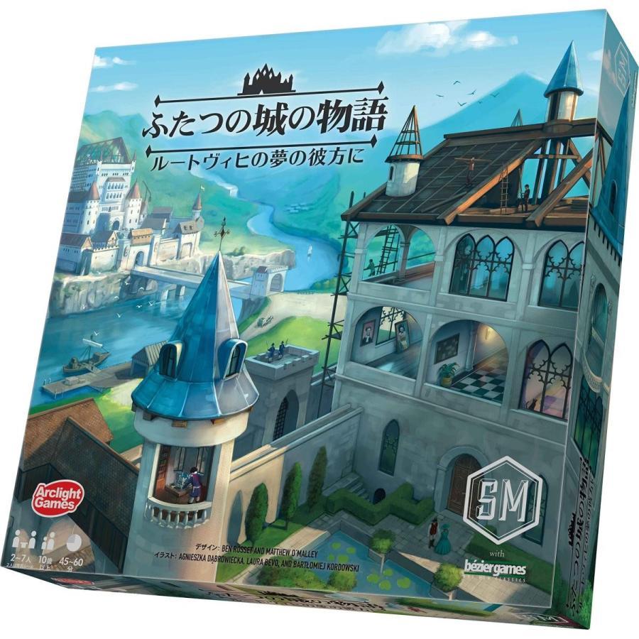 全品ポイント3倍!ふたつの城の物語 完全日本語版
