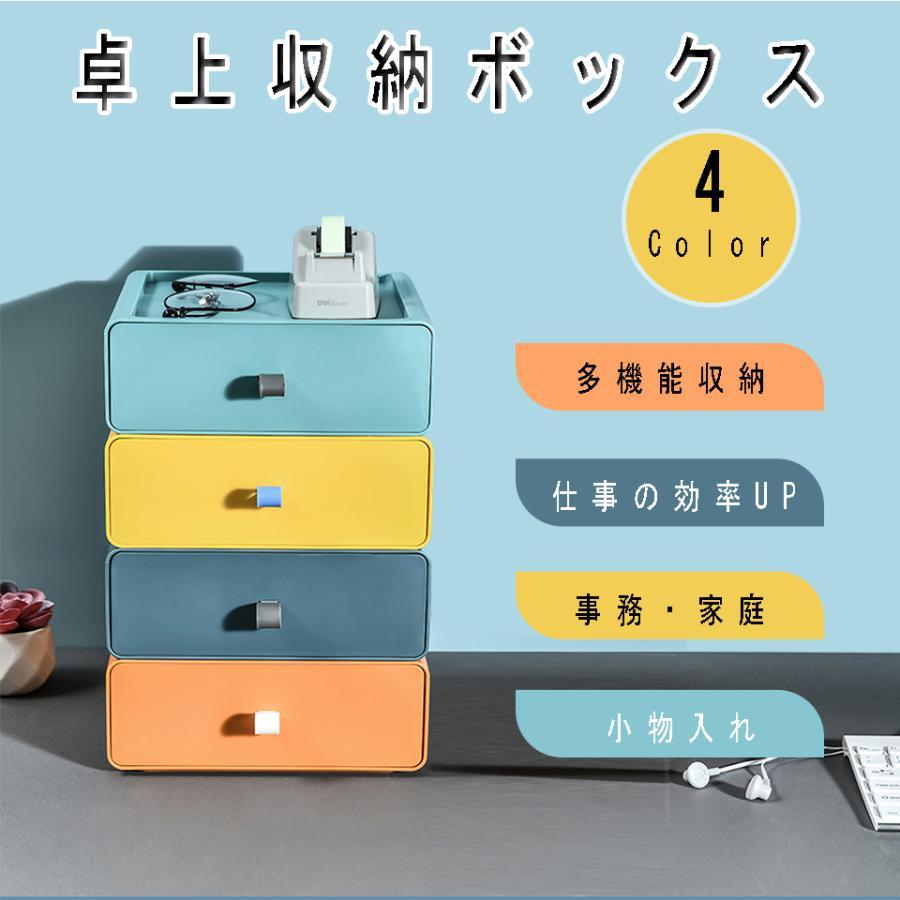 卓上収納ボックス 小物収納 DIY組み合わせ式 デスクップ収納 デスクトップ収納ラック 卓上収納ケース 化粧品収納 4色 小物入れ おしゃれ 多機能収納 kyo5301130
