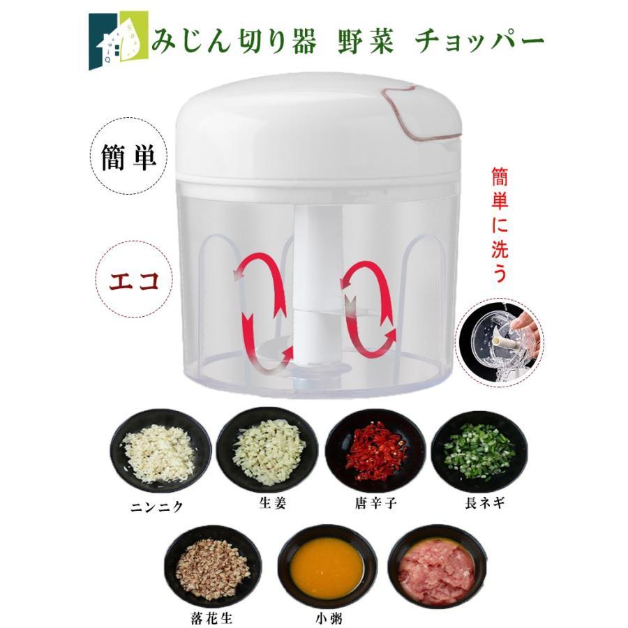 手動みじん切り器 野菜 チョッパー 野菜水切り器 ひもを引くだけで 離乳食/幼児食/介護食に大活躍|kyo5301130