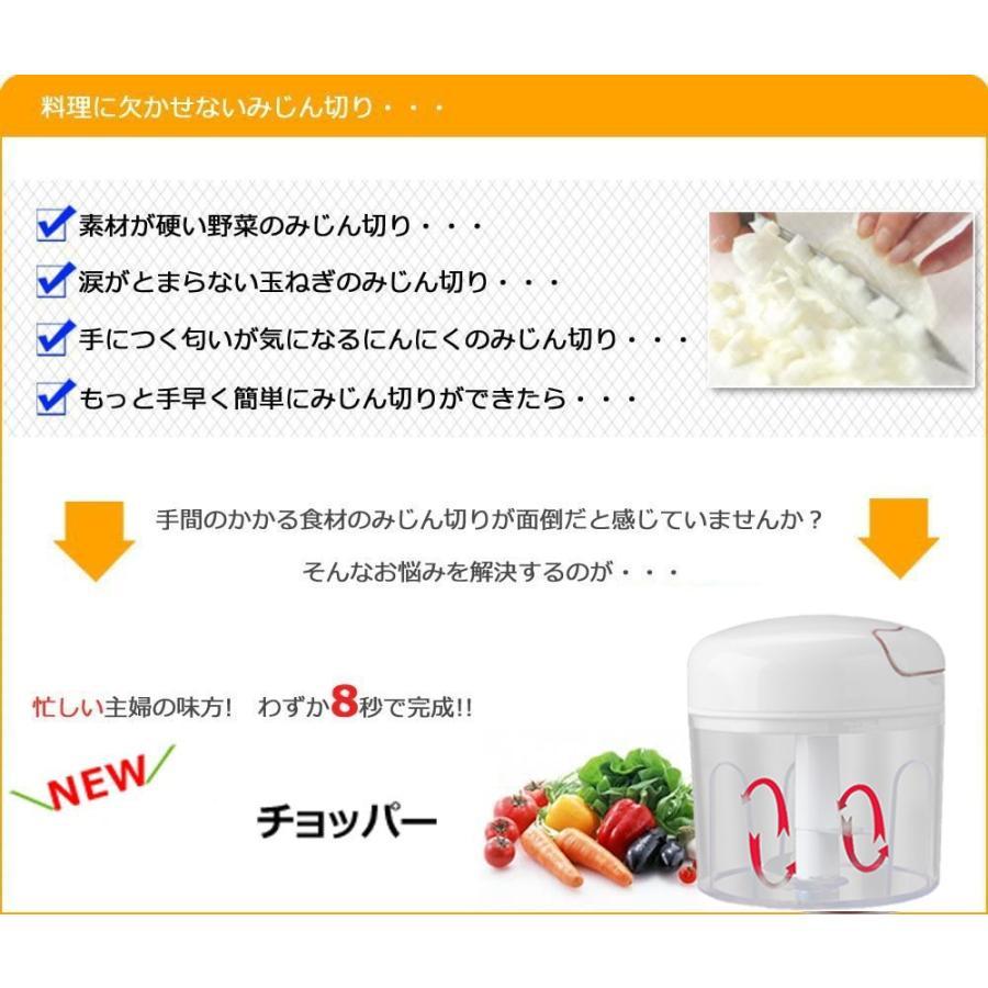 手動みじん切り器 野菜 チョッパー 野菜水切り器 ひもを引くだけで 離乳食/幼児食/介護食に大活躍|kyo5301130|06