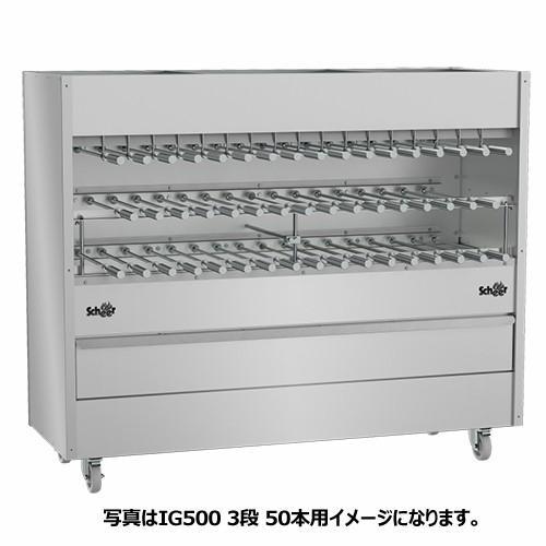 SCHEER シュラスコグリルマシーン IG500 3段 26本用(熱源:ガス)