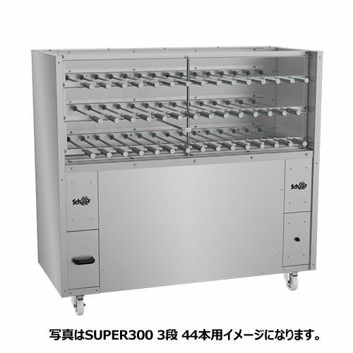SCHEER シュラスコグリルマシーン SUPER300 2段 17本用(熱源:木炭)
